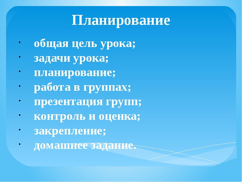 Планирование общая цель урока; задачи урока; планирование; работа в группах;...