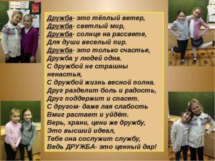 Дружба- это тёплый ветер, Дружба- светлый мир, Дружба- солнце на рассвете, Дл