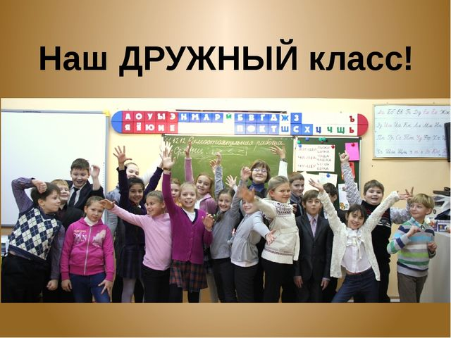 Наш ДРУЖНЫЙ класс!
