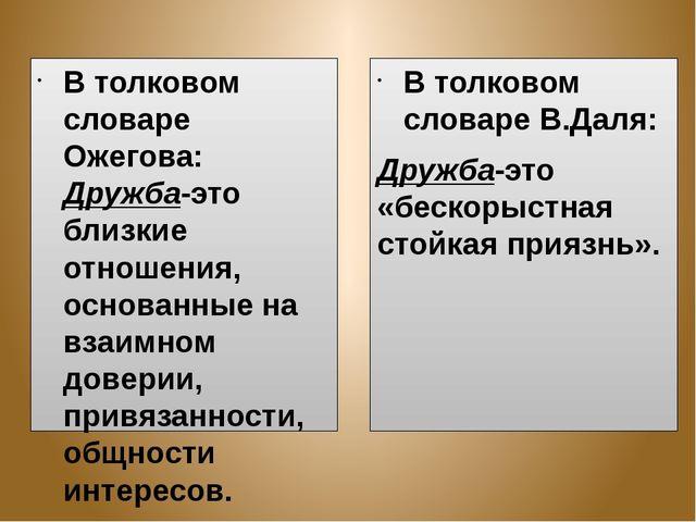 В толковом словаре Ожегова: Дружба-это близкие отношения, основанные на взаим...