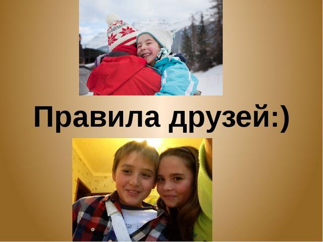Правила друзей:)