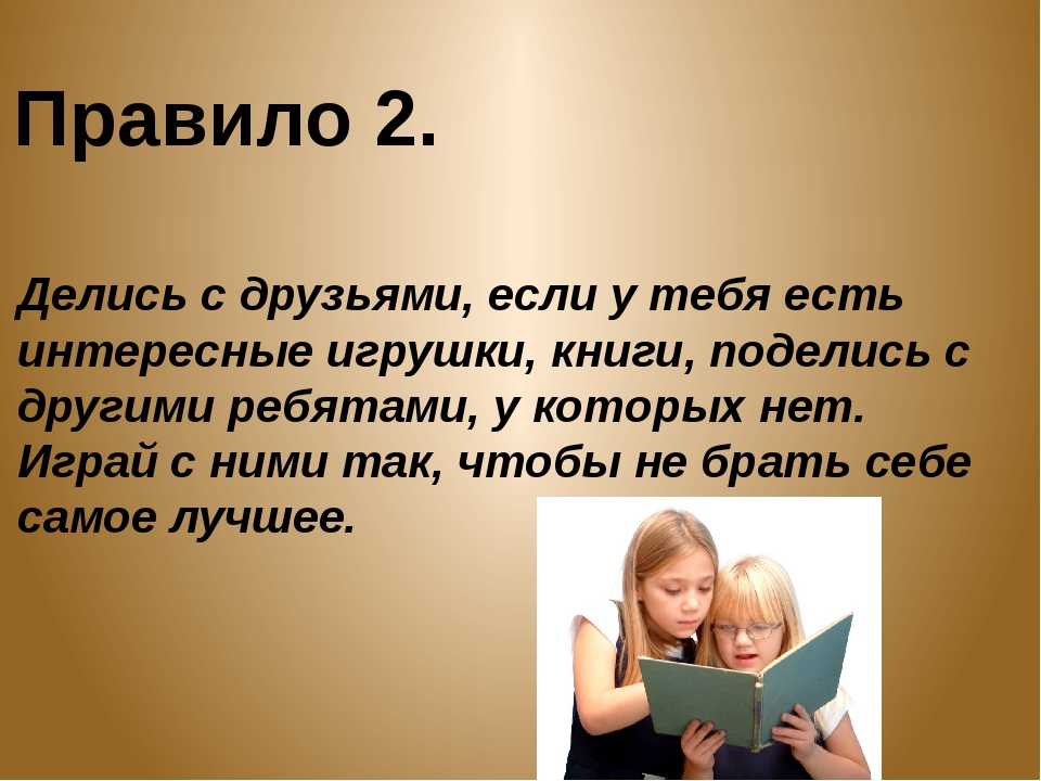 Правило 2. Делись с друзьями, если у тебя есть интересные игрушки, книги, под...