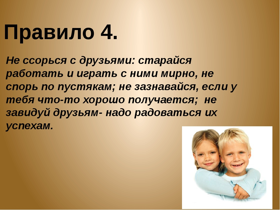 Правило 4. Не ссорься с друзьями: старайся работать и играть с ними мирно, не...