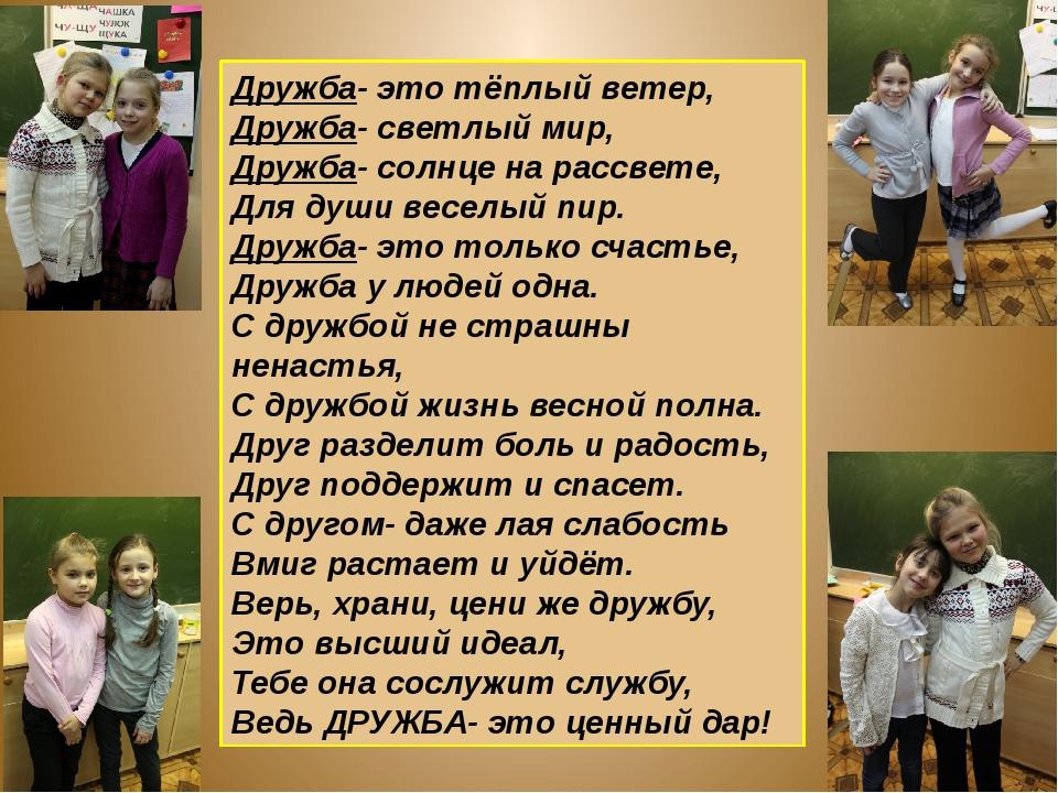 Дружба- это тёплый ветер, Дружба- светлый мир, Дружба- солнце на рассвете, Дл...