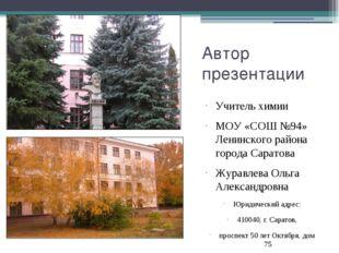 Автор презентации Учитель химии МОУ «СОШ №94» Ленинского района города Сарато