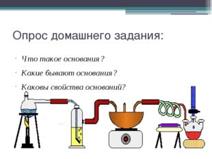 Опрос домашнего задания: Что такое основания? Какие бывают основания? Каковы