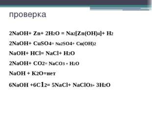 проверка 2NaOH+ Zn+ 2H2О = Na2[Zn(OH)4]+ Н2 2NaOH+ CuSO4= Na2SO4+ Cu(OH)2 NaO