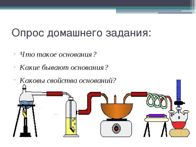 Опрос домашнего задания: Что такое основания? Какие бывают основания? Каковы...