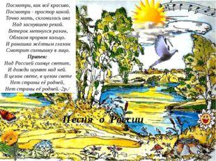 Песня о России Посмотри, как всё красиво, Посмотри - простор какой. Точно мат