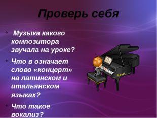 Проверь себя Музыка какого композитора звучала на уроке? Что в означает слово