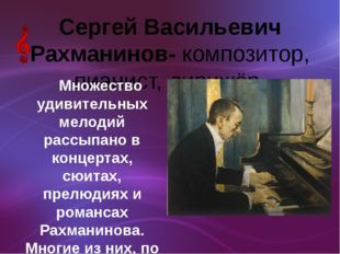 Сергей Васильевич Рахманинов- композитор, пианист, дирижёр. Множество удивит