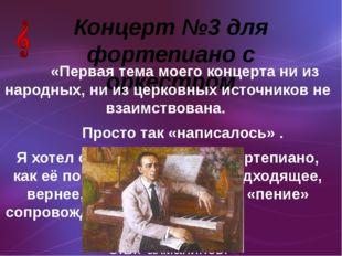 Концерт №3 для фортепиано с оркестром «Первая тема моего концерта ни из нар