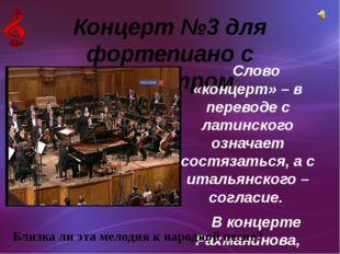 Концерт №3 для фортепиано с оркестром Слово «концерт» – в переводе с латинск