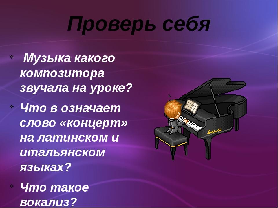 Проверь себя Музыка какого композитора звучала на уроке? Что в означает слово...