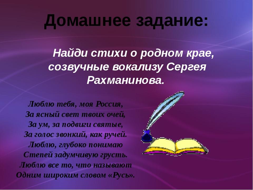 Домашнее задание: Найди стихи о родном крае, созвучные вокализу Сергея Рахма...