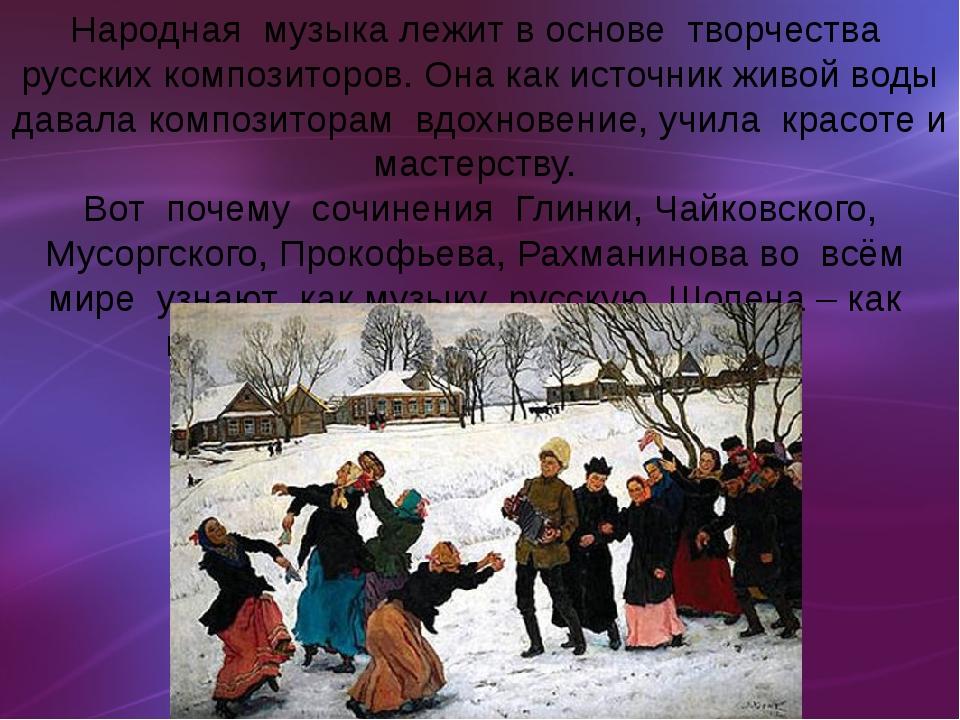 Народная музыка лежит в основе творчества русских композиторов. Она как источ...