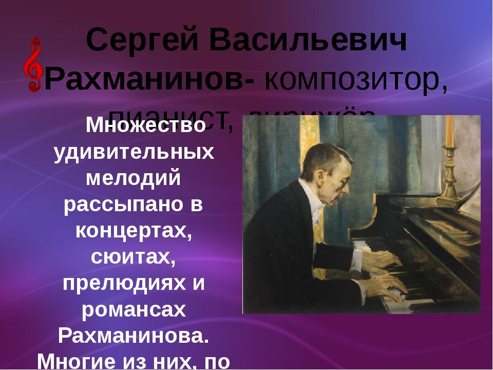 Сергей Васильевич Рахманинов- композитор, пианист, дирижёр. Множество удивит...