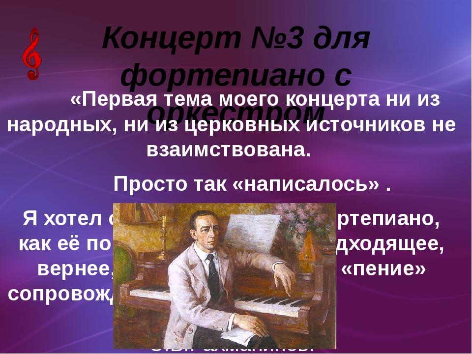 Концерт №3 для фортепиано с оркестром «Первая тема моего концерта ни из нар...