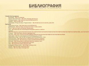 Справочные материалы: Википедия - https://ru.wikipedia Проект «Вся биология»
