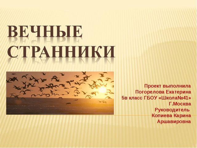 Проект выполнила Погорелова Екатерина 5в класс ГБОУ «Школа№41» Г.Москва Руков...