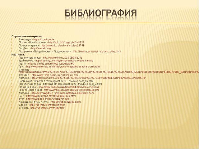 Справочные материалы: Википедия - https://ru.wikipedia Проект «Вся биология»...