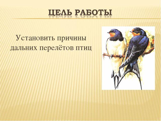Установить причины дальних перелётов птиц