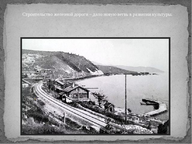 Строительство железной дороги – дало новую ветвь в развитии культуры.