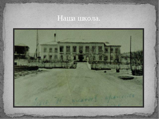 Наша школа.