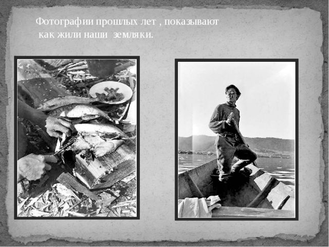 Фотографии прошлых лет , показывают как жили наши земляки.