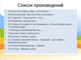Список произведений Л.Н.Толстой «Война и мир», «После бала» Ф.М.Достоевский «