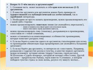 Вопрос 6: О чём писать в аргументации? 1. Основная часть может включать в себ