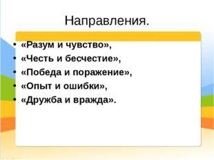 «Разум и чувство», «Честь и бесчестие», «Победа и поражение», «Опыт и ошибки»