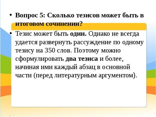 Вопрос 5: Сколько тезисов может быть в итоговом сочинении? Тезис может быть о...
