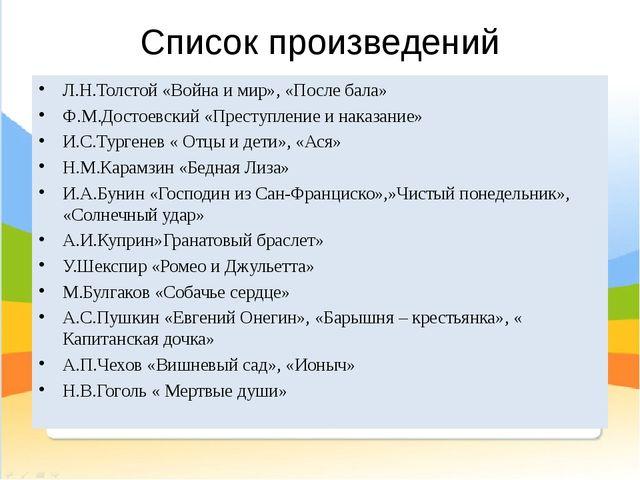 Список произведений Л.Н.Толстой «Война и мир», «После бала» Ф.М.Достоевский «...