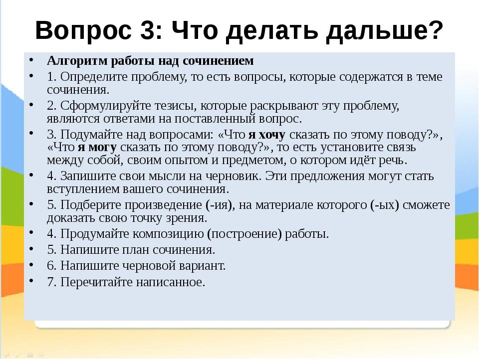 Вопрос 3: Что делать дальше? Алгоритм работы над сочинением 1. Определите про...