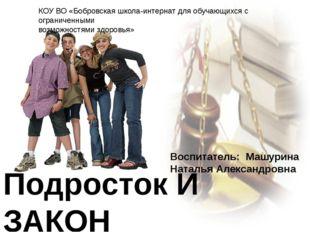 Подросток И ЗАКОН КОУ ВО «Бобровская школа-интернат для обучающихся с огранич