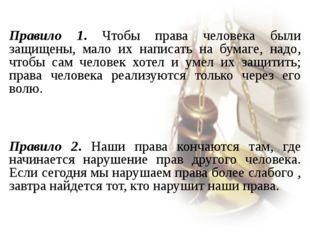 Правило 1. Чтобы права человека были защищены, мало их написать на бумаге, н