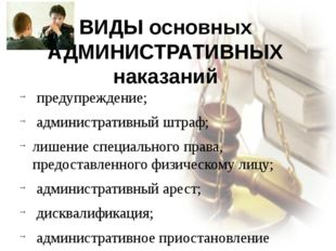 ВИДЫ основных АДМИНИСТРАТИВНЫХ наказаний предупреждение; административный штр