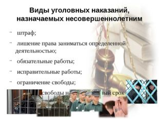 Виды уголовных наказаний, назначаемых несовершеннолетним штраф; лишение права