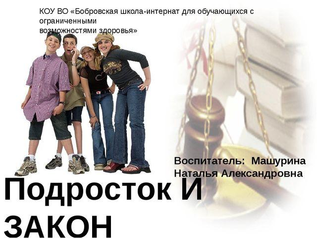 Подросток И ЗАКОН КОУ ВО «Бобровская школа-интернат для обучающихся с огранич...
