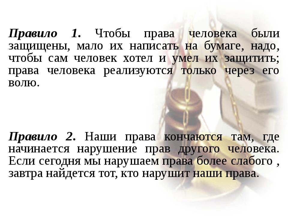 Правило 1. Чтобы права человека были защищены, мало их написать на бумаге, н...