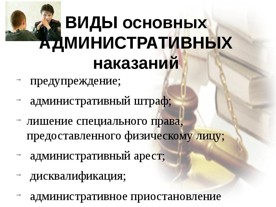 ВИДЫ основных АДМИНИСТРАТИВНЫХ наказаний предупреждение; административный штр...
