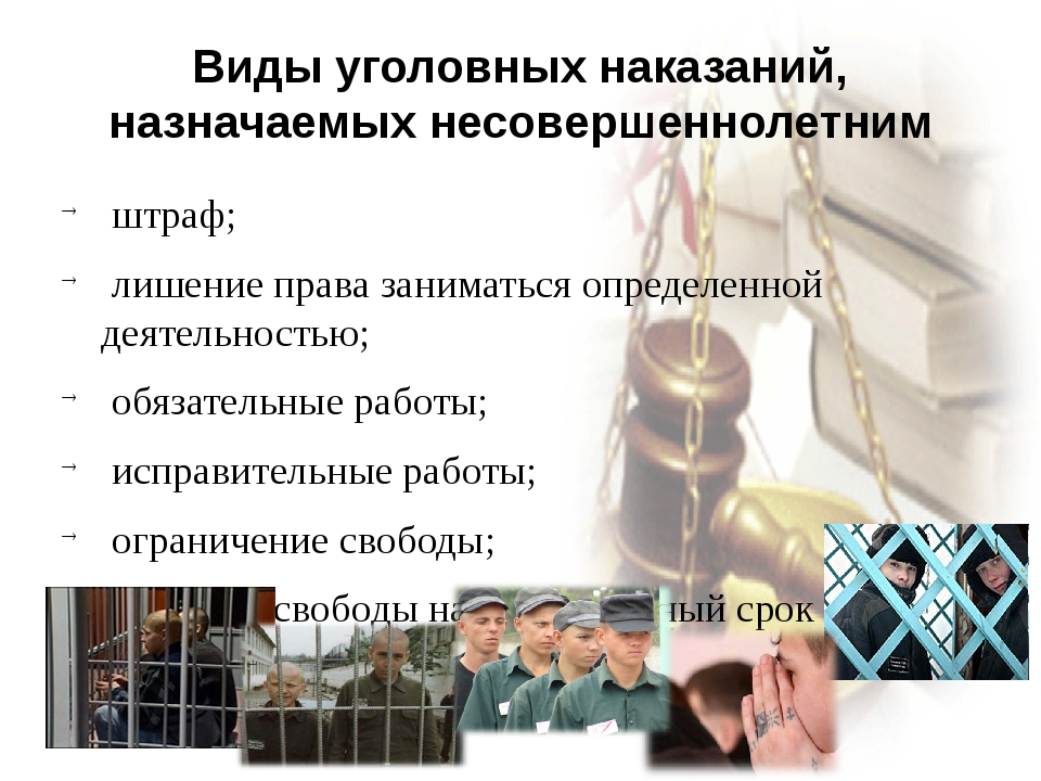 Виды уголовных наказаний, назначаемых несовершеннолетним штраф; лишение права...
