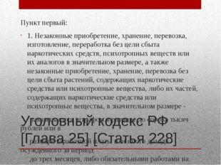 Уголовный кодекс РФ [Глава 25] [Статья 228] Пункт первый: 1. Незаконные приоб
