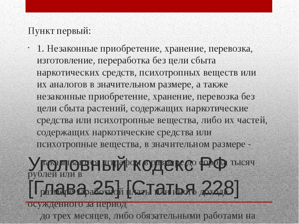 Уголовный кодекс РФ [Глава 25] [Статья 228] Пункт первый: 1. Незаконные приоб...