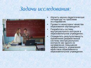Задачи исследования: Изучить научно-педагогическую литературу по проблеме исс