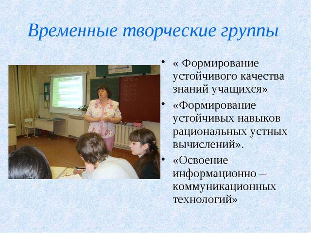 Временные творческие группы « Формирование устойчивого качества знаний учащих...