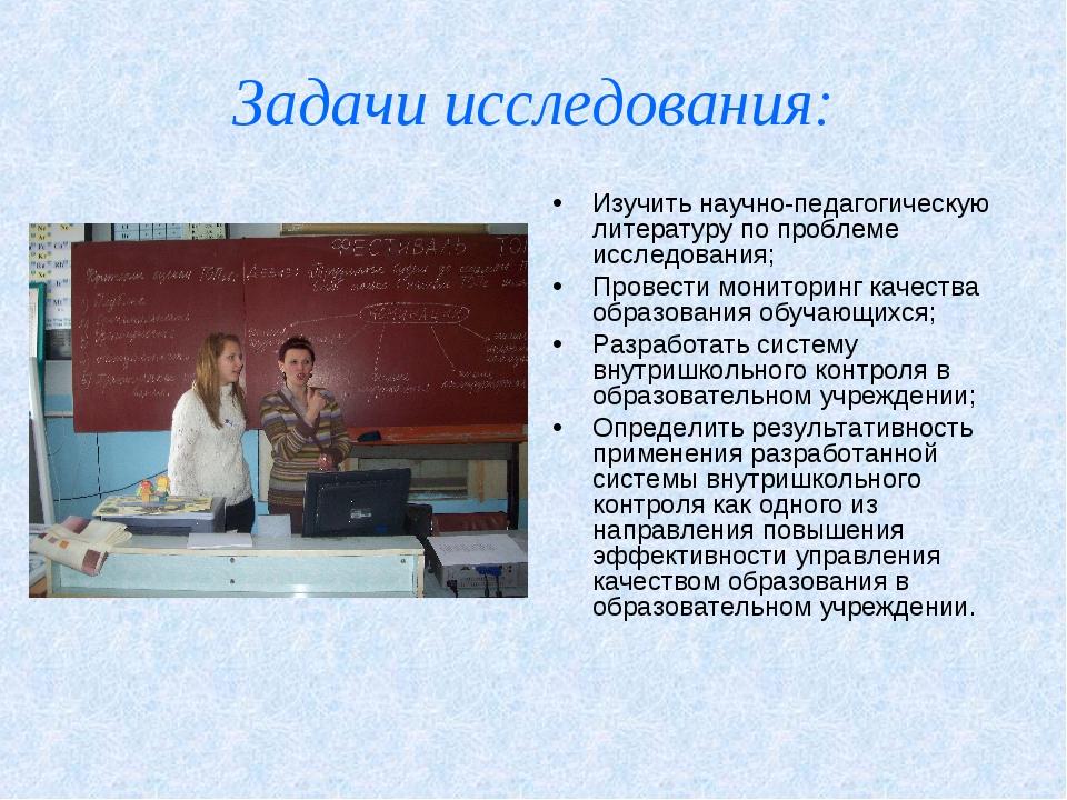 Задачи исследования: Изучить научно-педагогическую литературу по проблеме исс...