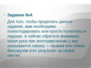 Задание №4. Для того, чтобы проделать данное задание, вам необходимо поаппло