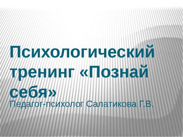 Педагог-психолог Салатикова Г.В. Психологический тренинг «Познай себя»